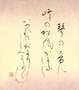 Funabiki Keika, Sound of Koto (2)